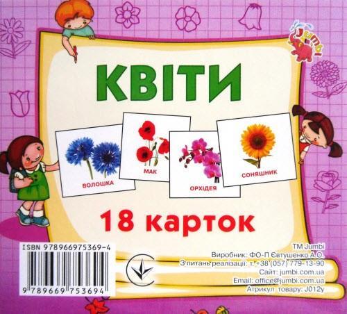 """Картки-міні """"Квіти"""" (18 карток)"""