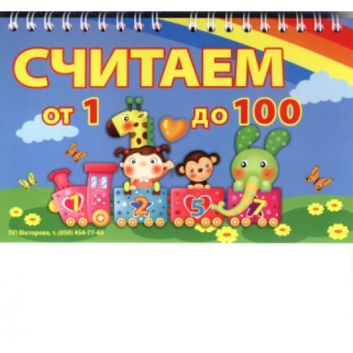 """""""Считаем от 1 до 100"""" Р-02 (рус)"""