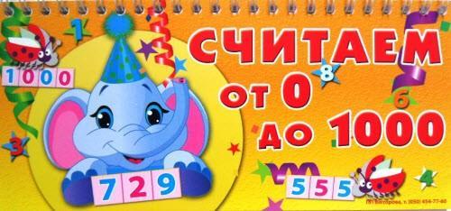 """""""Считаем от 0 до 1000"""" Сч-01"""