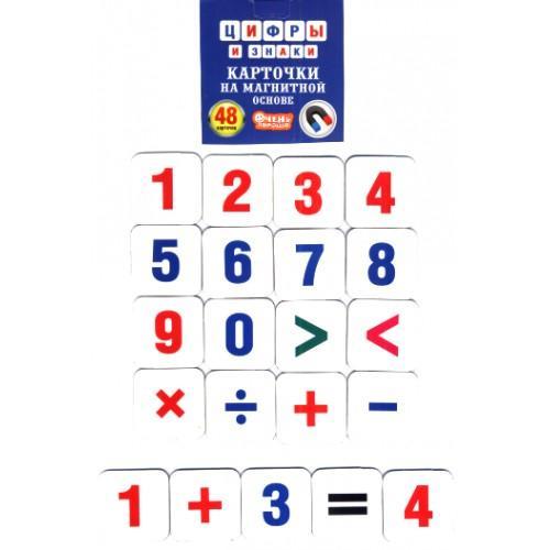 Цифры и знаки (Карточки на магнитной основе)