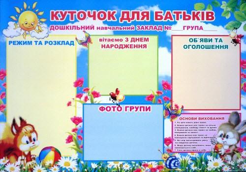 """Плакат """"Куточок для батьків"""" (для дитячого садка)"""