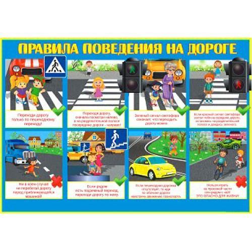 """Плакат обучающий """"Правила поведения на дороге"""""""