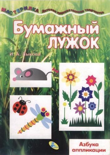 """""""Бумажный лужок"""" (Мастерилка)"""