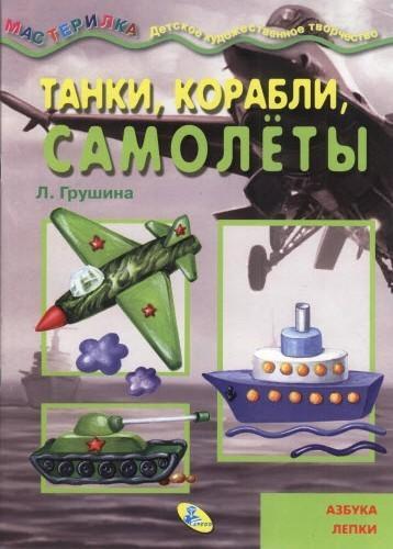 """""""Танки, корабли, самолеты"""" (Мастерилка)"""