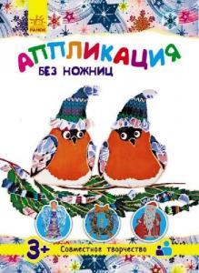 Фото Детская развивающая и обучающая литература, Умелые ручки (литература для детского творчества) Аппликация без ножниц