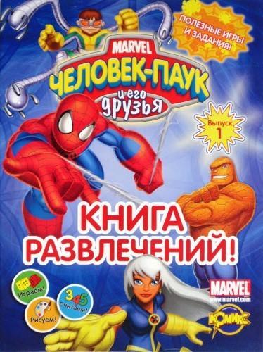 """Книга развлечений """"Человек-Паук и его друзья. Полезные игры и задания-1"""""""