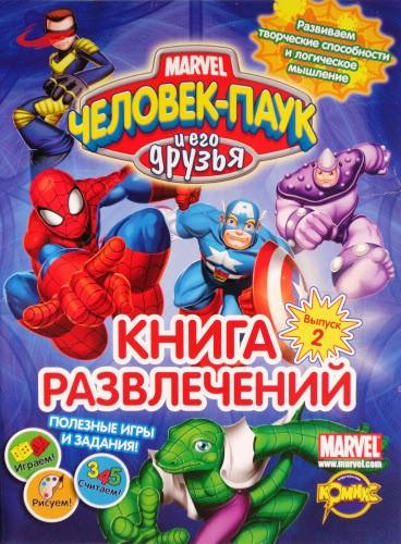 """Книга развлечений """"Человек-Паук и его друзья. Полезные игры и задания-2"""""""