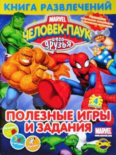 """Книга развлечений """"Человек-Паук и его друзья. Полезные игры и задания-4"""""""