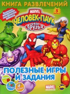 Фото Детская развивающая и обучающая литература, Развивающая литература для детей Книга развлечений