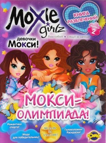 """Книга развлечений """"Девочки Мокси. Мокси-олимпиада!"""""""