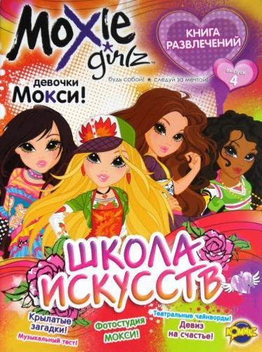 "Книга развлечений ""Девочки Мокси. Школа искусств"""