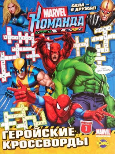 """Книга развлечений """"Marvel: Команда. Геройские кроссворды-1"""""""