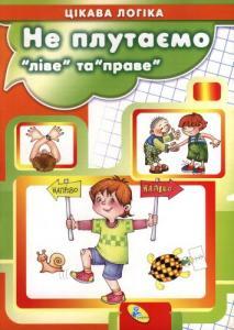 Фото Детская развивающая и обучающая литература, Обучающая литература