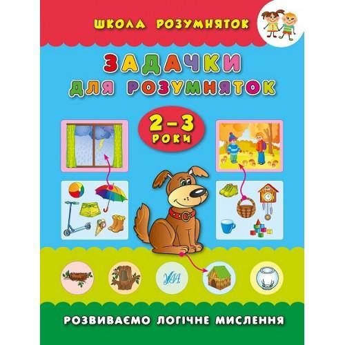"""Книга """"Задачки для розумняток. 2-3 роки"""" (Школа розумняток)"""