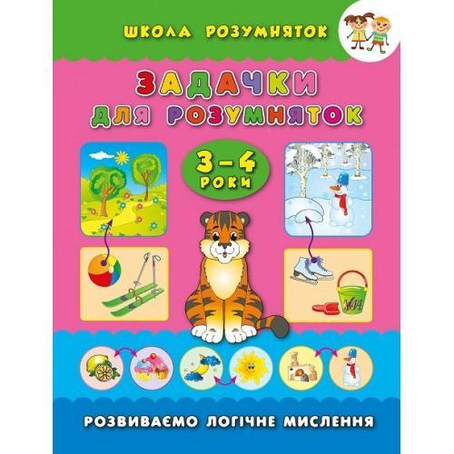 """Книга """"Задачки для розумняток. 3-4 роки"""" (Школа розумняток)"""