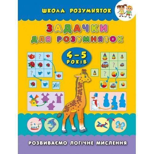 """Книга """"Задачки для розумняток. 4-5 років"""" (Школа розумняток)"""
