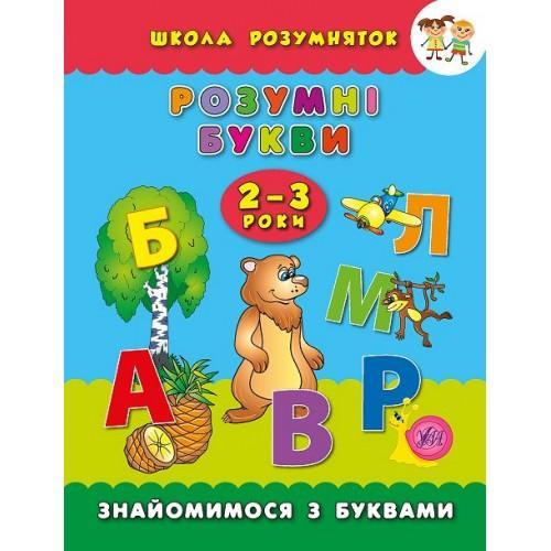 """Книга """"Розумні букви. 2-3 роки"""" (Школа розумняток)"""