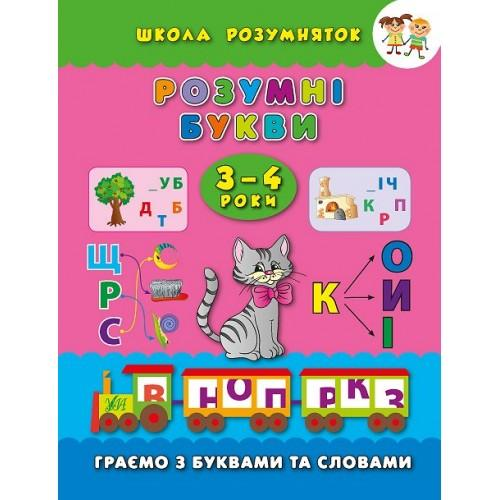 """Книга """"Розумні букви. 3-4 роки"""" (Школа розумняток)"""