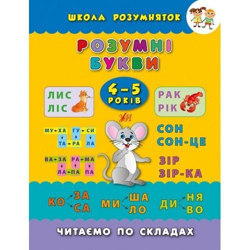 """Книга """"Розумні букви. 4-5 років"""" (Школа розумняток)"""