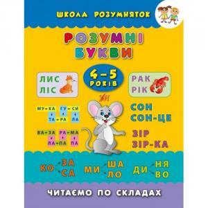 Фото Детская развивающая и обучающая литература, Обучающая литература Книга