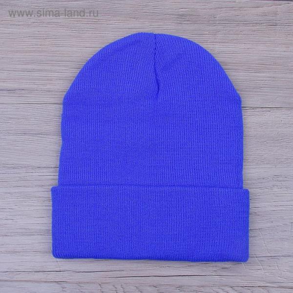 Шапка демисезонная с отворотом, р-р 56, цвет синий, акрил 100%