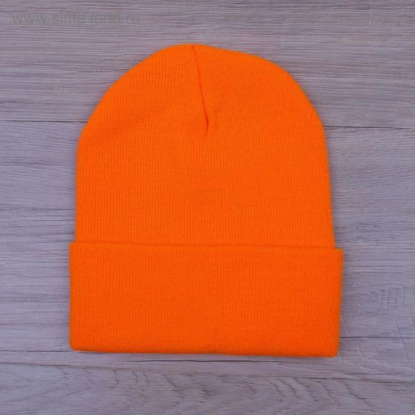 Шапка демисезонная с отворотом, р-р 56, цвет оранжевый, акрил 100%