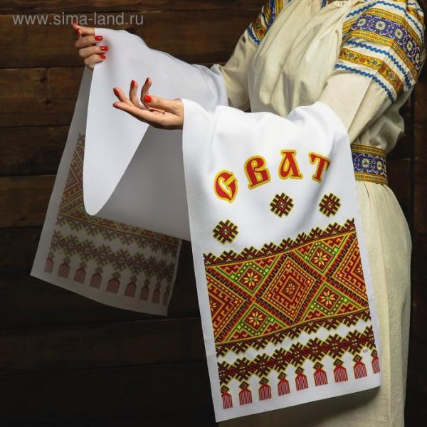 Рушник «Сват», с орнаментом, 200х36 см