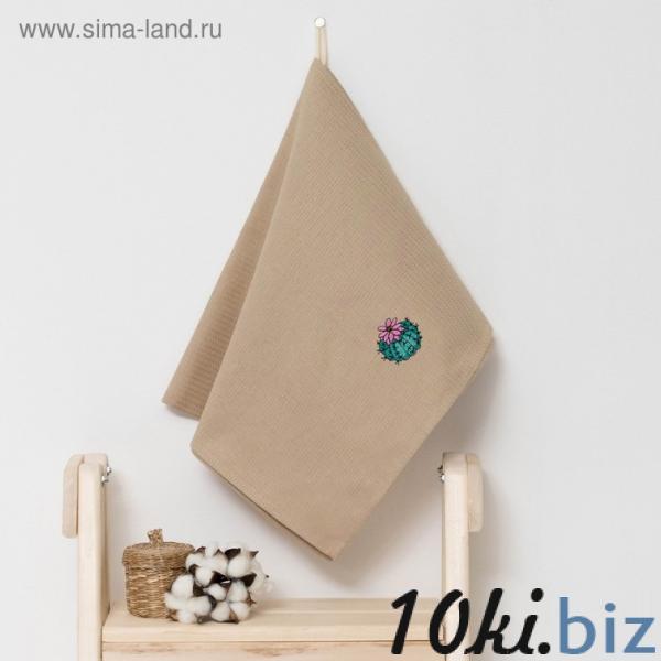 """Полотенце детское """"Доляна"""" Кактус, цвет песочный 40х70 см, 100% хлопок, 150 г/м² купить в Гродно - Детские полотенца"""