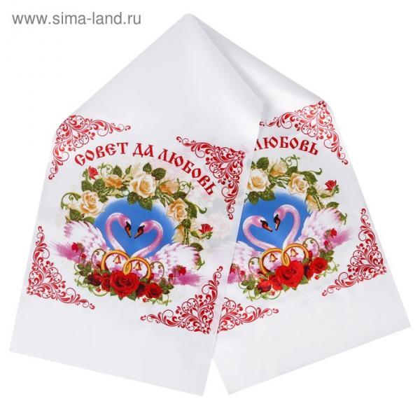 """Свадебный рушник """"Совет да любовь"""""""