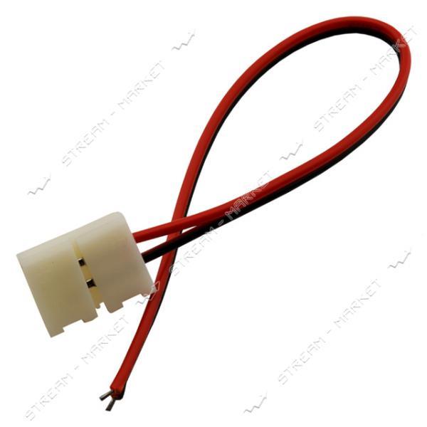 Коннектор №4. Соединитель для светодиодной ленты, 8 мм, провод зажим