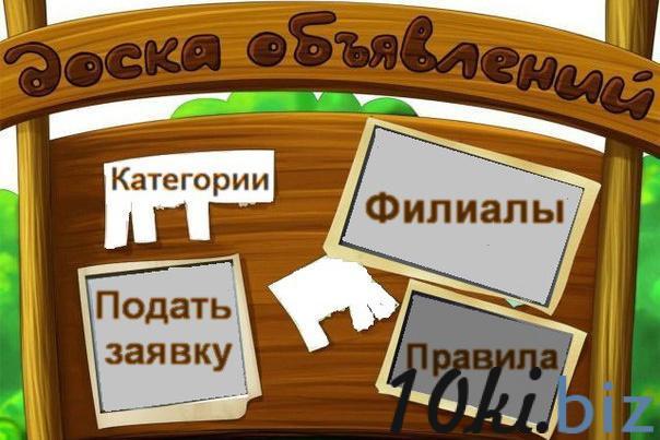 Стабильный доход на досках объявлений  купить в Кишиневе - Услуги в сфере образования