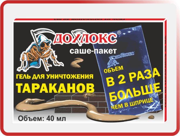 Фото Средства от тараканов и муравьев 0. Гель «Дохлокс» 40 мл (пакет-саше) -  1 шт.