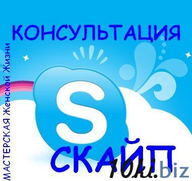 """Курс """"Как продавать инфопродукты и услуги через бесплатную скайп-консультацию купить в Молдове - Услуги в сфере образования"""