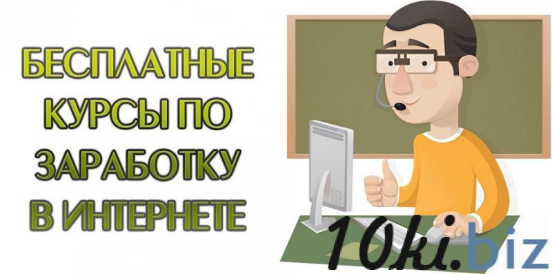Статья о 25 способах заработка в интернете  купить в Кишиневе - Услуги в сфере образования