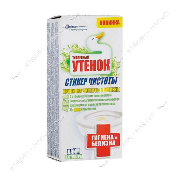 Туалетный Утенок Стикер чистоты для унитаза Гигиена и белизна Лайм 3шт