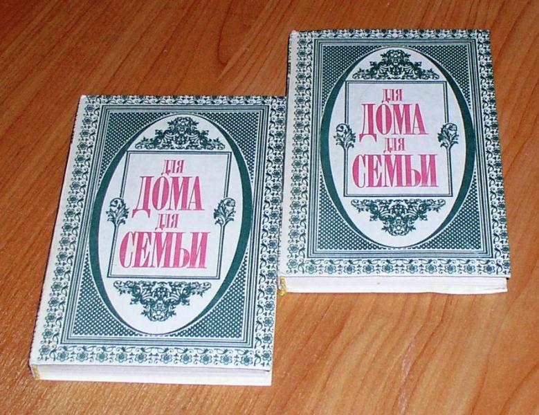 """Книга: """"Для дома, для семьи"""" *7606"""