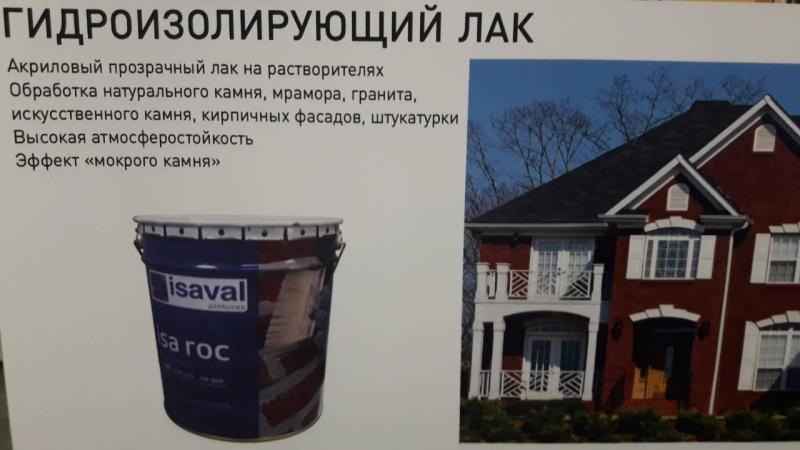 Фото Топ Сезонных Продаж Лак по камню фасадный акриловый Иза Рок Isaval  эффект Мокрого камня