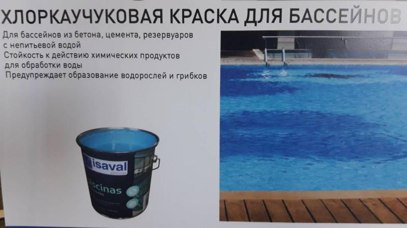 Фото Топ Сезонных Продаж Краска для бассейнов и резервуаров из бетона,цемента хлоркаучуковая,цвет голубой ISAVAL Испания 4л