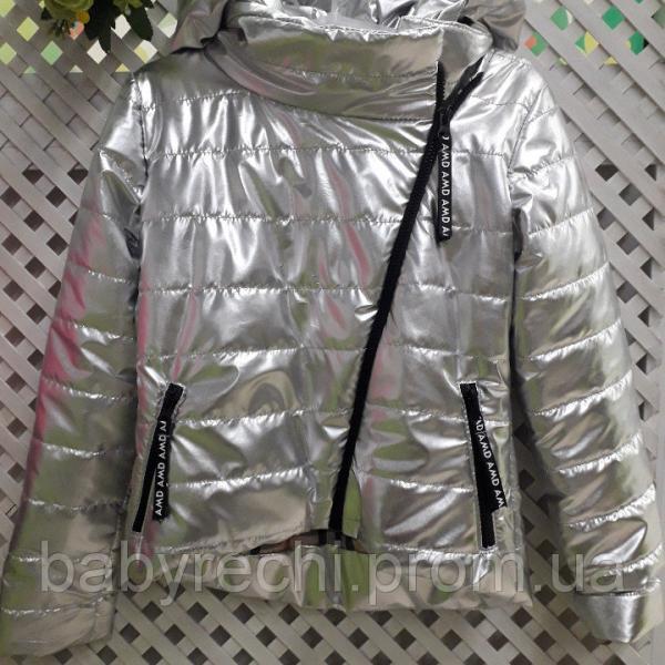 Куртка серебро для девочки 134 см