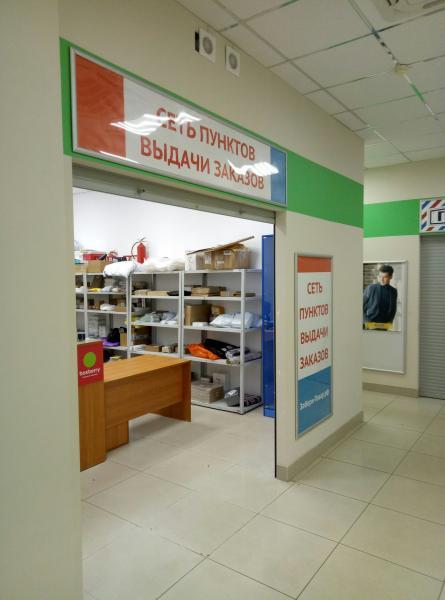 Фото Наши  магазины 2.Точка продаж ул. Ильюшина д.3 (2этаж) полки в пункте выдачи Забери Товар Сам