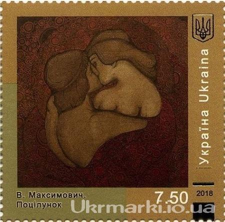 2018 № 1661 почтовая марка «Любовь - это жизнь!» «В. Максимович. поцелуй »