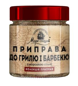 Фото Приправы и специи Баночка Приправа для гриля и барбекю 100 гр