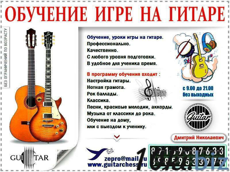 Обучение на классической и электрогитаре для всех желающих в Зеленограде.
