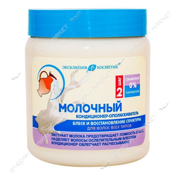Кондиционер-ополаскиватель для волос Эксклюзивкосметик Молочный Предотвращение ломкости 500мл