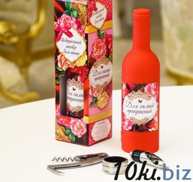 """Набор для вина """"Для самой прекрасной"""" купить в Лиде - Оригинальные подарки"""