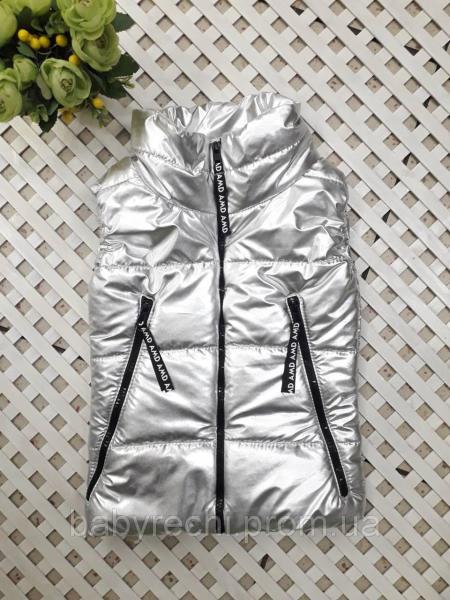 Стильная жилетка серебро для девочки 104-134 см