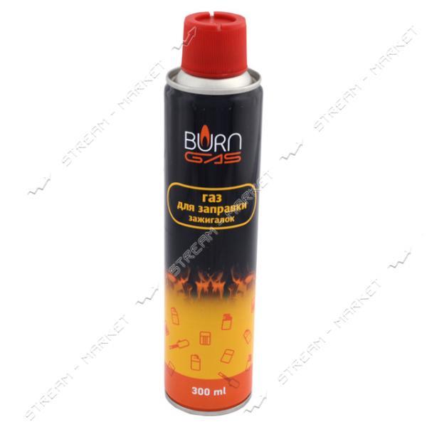 Балончик (газ) для заправки зажигалок 'BURN GAS' 300мл