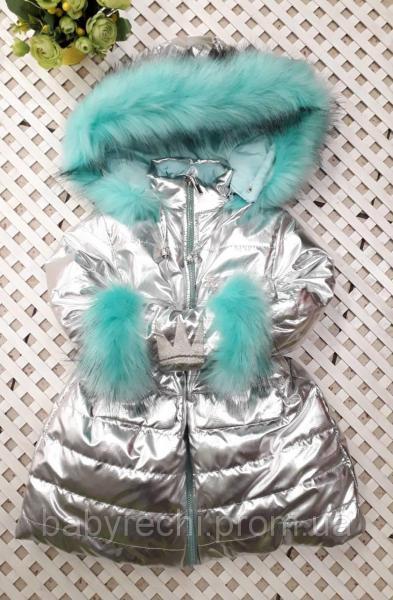 Стильная зимняя курточка девочке в комплекте с муфтою, 98-116 см
