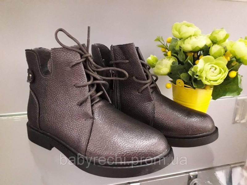 Модные ботинки девочке 32-37 р