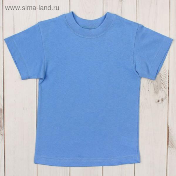 Футболка детская, рост 98 см, цвет голубой Н004